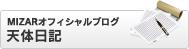 MIZARオフィシャルブログ 天体日記
