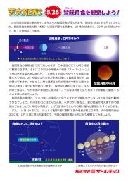 天文NEWS 5/26皆既月食を観察しよう!