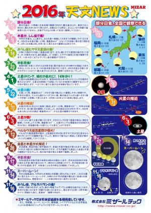 天文ニュース16-hp